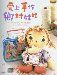 愛上手作鄉村娃娃:第一次就能縫出令人微笑的幸福娃娃