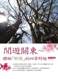 閒遊關東:體驗「那須」的四季野趣