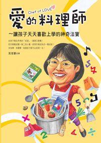 愛的料理師:來說故事做小書:讓孩子天天喜歡上學的神奇法寶