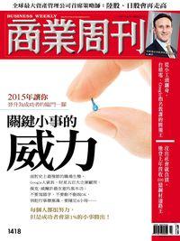 商業周刊 2015/01/19 [第1418期]:關鍵小事的威力