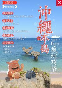 沖繩本島6小時瘋玩攻略