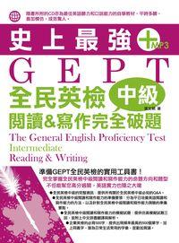 史上最強GEPT全民英檢(中級) [有聲書]:閱讀&寫作完全破題