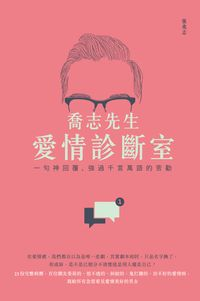 喬志先生愛情診斷室:一句神回覆-強過千言萬語的苦勸