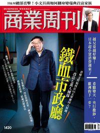 商業周刊 2015/02/02 [第1420期]:鐵血市政廳