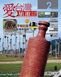 愛台灣旅遊誌 [第93期]:平和社區 社造的典範