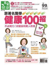 早安健康 [特刊09號]:跟著名醫學 健康100招