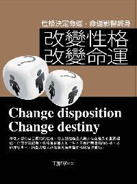 改變性格改變命運全集