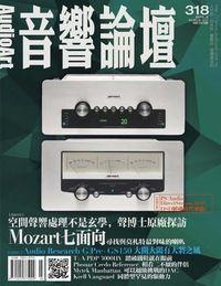 音響論壇 [第318期]:Mozart七面向