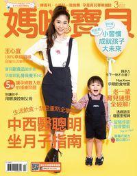 媽咪寶貝 [第177期]:中西醫聰明坐月子指南