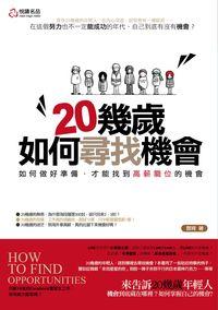 20幾歲如何尋找機會:如何做好準備-才能找到高薪職位的機會