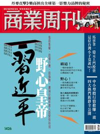 商業周刊 2015/03/16 [第1426期]:野心皇帝習近平