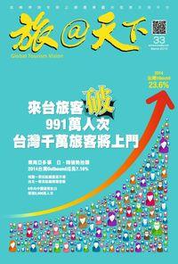 旅@天下 [第33期]:來台旅客破991萬人次