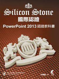 PowerPoint 2013 Silicon Stone認證教科書