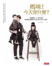媽咪!今天穿什麼?:一種潮態度-15堂時尚課-資深服裝採購教你引導出孩子的自主美感!