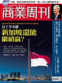商業周刊 2015/03/30 [第1428期]:沒了李光耀 新加坡還能 繼續贏?
