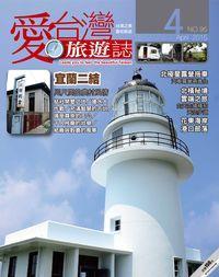 愛台灣旅遊誌 [第95期]:宜蘭二結