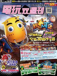 電玩双週刊 2015/03/28 [第161期]:我叫MT2