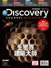 Discovery探索頻道雜誌 [第27期] [國際中文版] :生物界建築大師