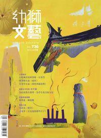幼獅文藝 [第736期]:石曉楓評述林黛嫚、付秀瑩