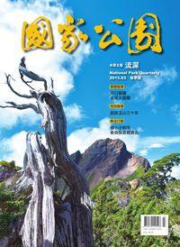 國家公園 2015.03 春季刊:流深