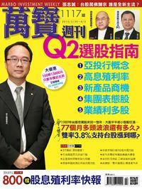 萬寶週刊 2015/03/30 [第1117期]:Q2 選股指南