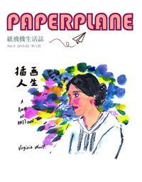 紙飛機生活誌. 第九期- 插畫人生