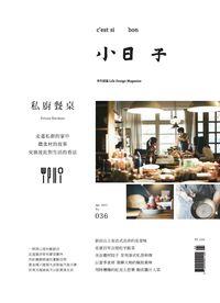 小日子享生活誌 [第36期]:私廚餐桌