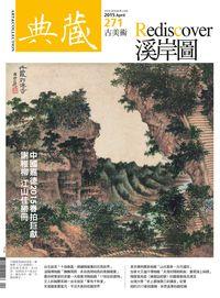 典藏古美術 [第271期]:溪岸圖