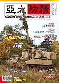 亞太防務 [第84期]:歐洲新對抗