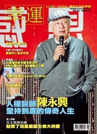 幸運 [第59期]:人權醫師陳永興 堅持到底的傳奇人生