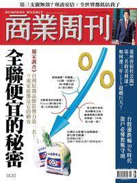 商業周刊 2015/04/13 [第1430期]:全聯便宜的秘密