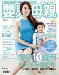 嬰兒與母親 [第462期]:懷孕10個月全方位安產守則