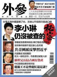 外參 [總第59期]:李小琳仍沒被查的秘密