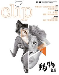 Clip [ISSUE 037]:動物文藝