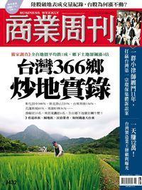 商業周刊 2015/04/27 [第1432期]:台灣366鄉炒地實錄