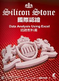 Silicon Stone Data Analysis Using Excel認證教科書