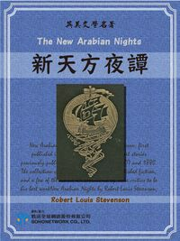 The New Arabian Nights = 新天方夜譚