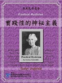 Practical Mysticism = 實踐性的神祕主義
