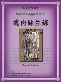 David Copperfield = 塊肉餘生錄