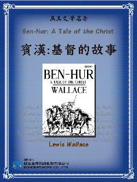 Ben-Hur : A Tale of the Christ = 賓漢 : 基督的故事
