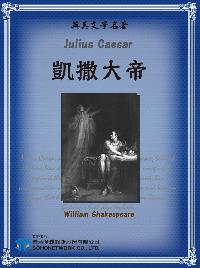 Julius Caesar = 凱撒大帝