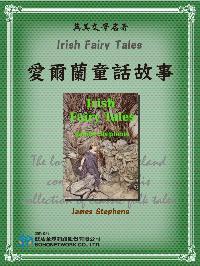 Irish Fairy Tales = 愛爾蘭童話故事