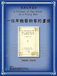 A Portrait of the Artist as a Young Man = 一位年輕藝術家的畫像