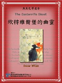 The Canterville Ghost = 坎特維爾堡的幽靈