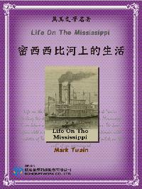 Life On The Mississippi = 密西西比河上的生活