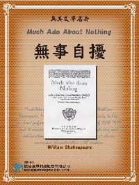 Much Ado About Nothing = 無事自擾