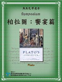 Symposium = 柏拉圖 : 饗宴篇