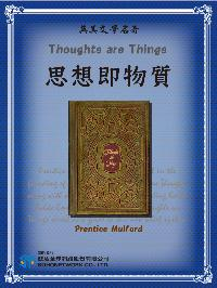 Thoughts are Things = 思想即物質