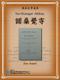 Northanger Abbey = 諾桑覺寺
