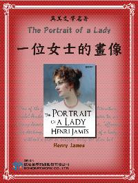 The Portrait of a Lady = 一位女士的畫像